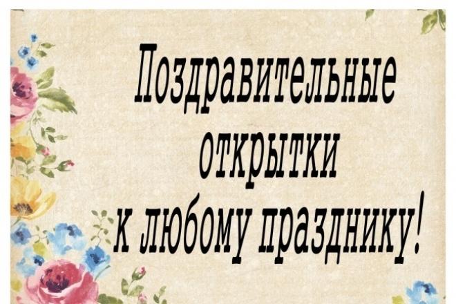5 поздравительных открыток 1 - kwork.ru
