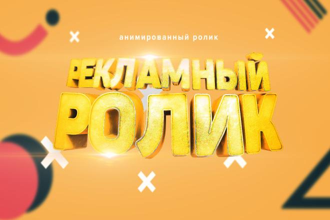 Сделаю динамичный 30 секундный рекламный видео ролик 1 - kwork.ru