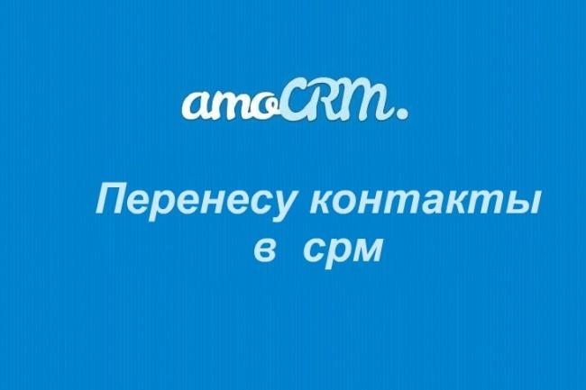 Перенесу контакты в amoCRMАдминистрирование и настройка<br>Внесу контакты в amoCRM вручную или если файл в Excel сделаю корректный импорт. 100 контактов - 1 кворк<br>
