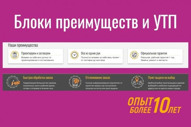 Блоки преимуществ и УТП 1 - kwork.ru