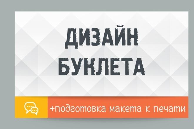 Дизайн рекламного буклета 1 - kwork.ru