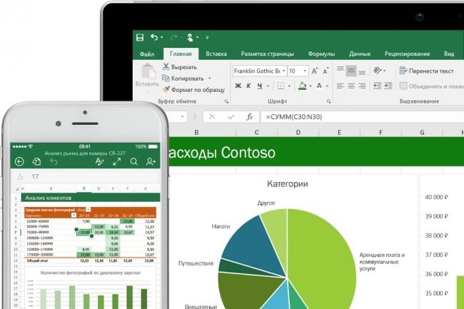 Поработаю с базой данных Microsoft Excel 1 - kwork.ru