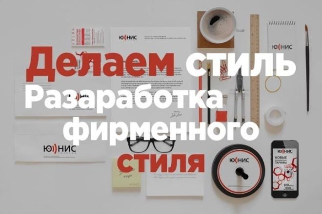Дизайн фирменного стиля, брендинг 1 - kwork.ru