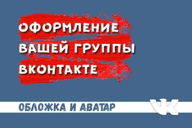 Оформление вашей группы Вконтакте 1 - kwork.ru