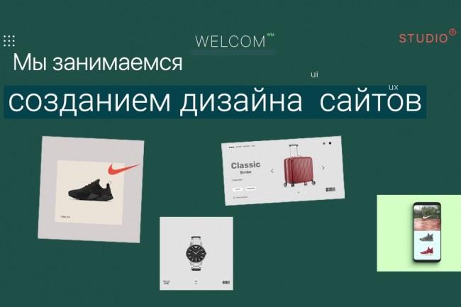 Дизайн сайта, 100% гарантированное удовлетворение 1 - kwork.ru