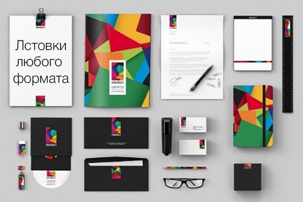 Дизайн Листовок 1 - kwork.ru