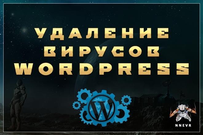 Поиск и удаление вирусов на сайтах Wordpress 1 - kwork.ru