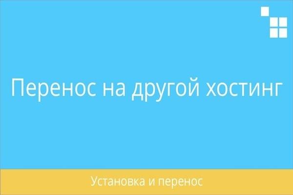 Перенос Вашего сайта на новый хостинг или сервер 1 - kwork.ru