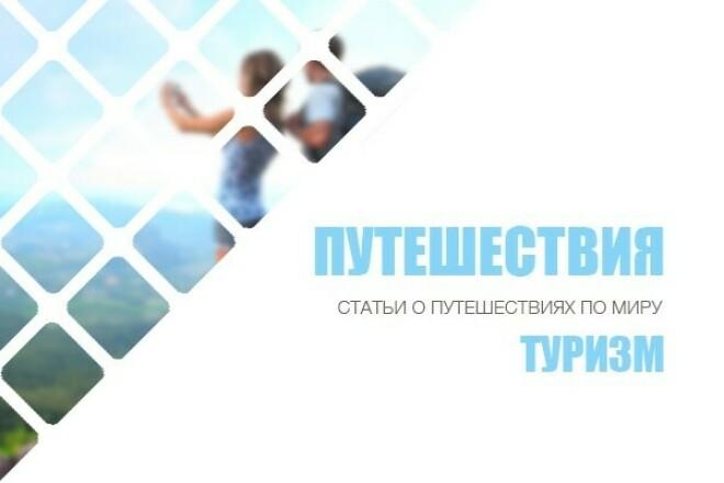 Уникальные Тревел-публикации 1 - kwork.ru
