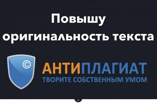 Повышу оригинальность любого текста 1 - kwork.ru
