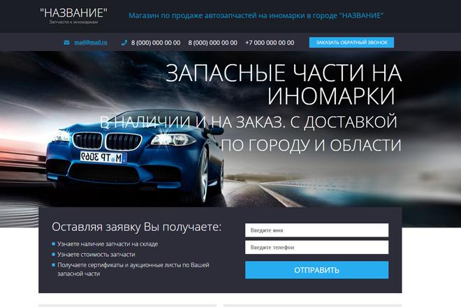 Продам лендинг - запчасти на иномарки 21 - kwork.ru