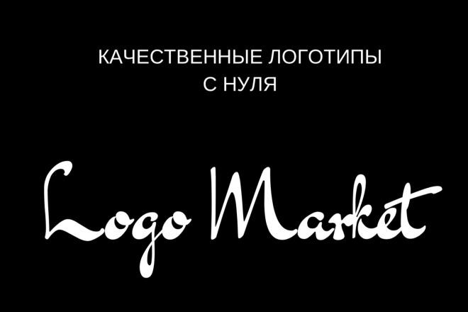 Создам качественный логотип с нуля. Количество правок бесконечно 1 - kwork.ru