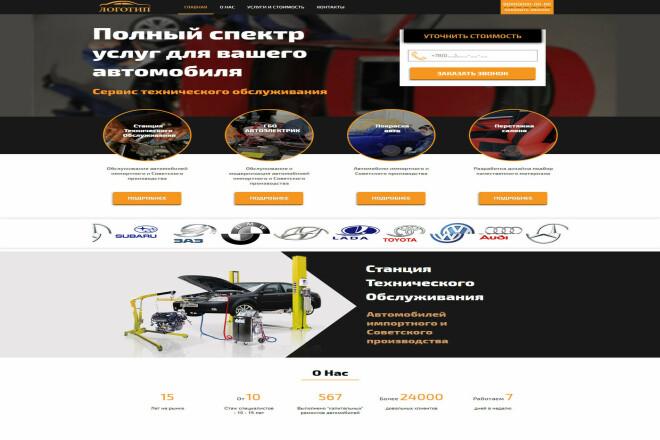 Продам лендинг - Сервис технического обслуживания авто 34 - kwork.ru