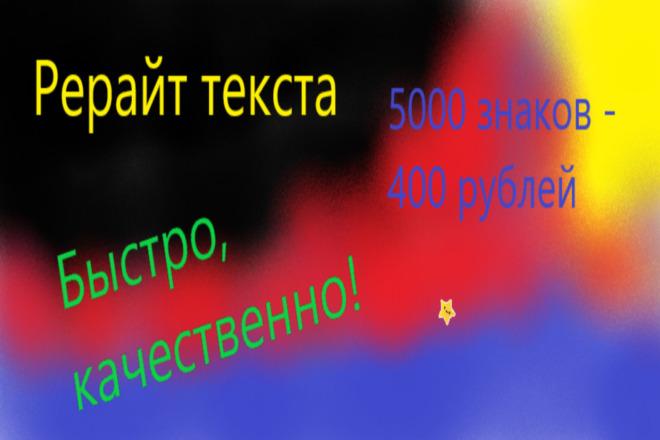 Сделаю рерайт текста. Быстро, качественно 1 - kwork.ru