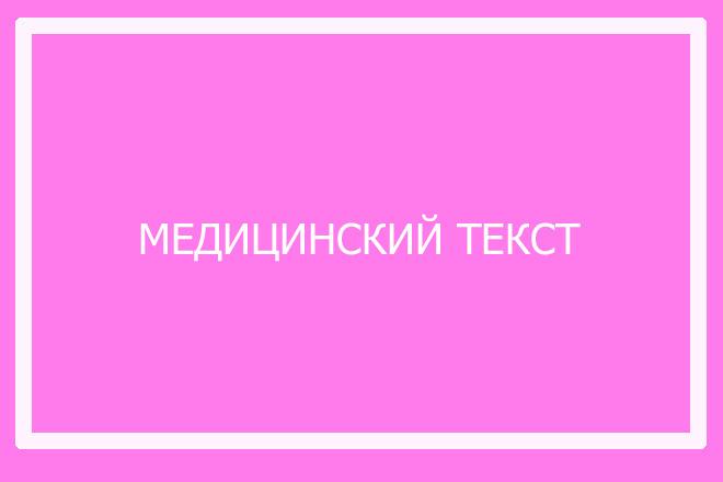 Рерайт медицинского текста 1 - kwork.ru