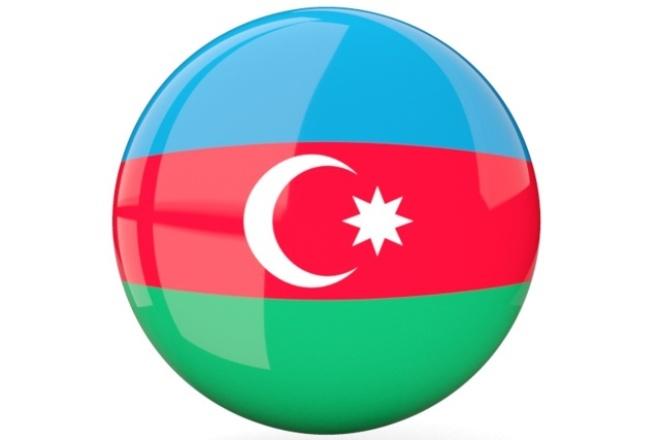 Перевод с азербайджанского на русскийПереводы<br>Перевод текстов любой сложности с азербайджанского на русский и наоборот. Более 6 лет опыта работы в сфере переводов. Также перевожу с английского и турецкого на азербайджанский.<br>