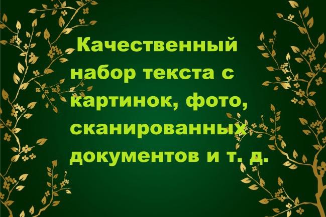 Напечатаю текст из любого источника 1 - kwork.ru