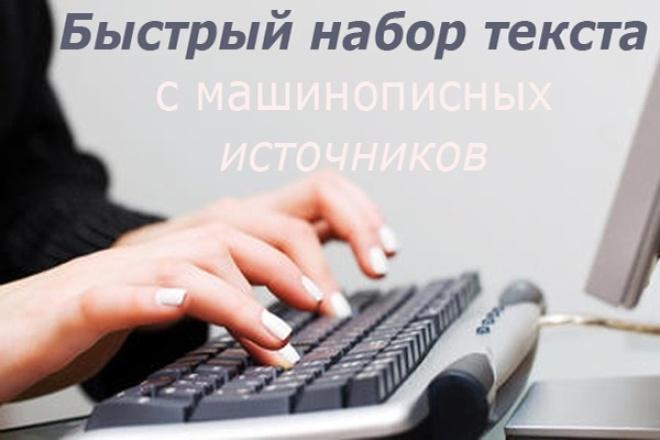 Быстро и качественно напечатаю текст на русском и английском языках 1 - kwork.ru