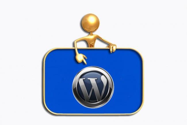 Установлю сайт на WordPressАдминистрирование и настройка<br>1. Установка WordPress на вашем хостинге. Файлы CMS + шаблон + плагин формы обратной связи. 2. Привязка домена к хостингу при необходимости (настройка DNS) 3. Настройка хостинга: - создание базы данных - создание домена или поддомена (при необходимости) - загрузка всех необходимых файлов 4. Подборка и установка готового дизайна (дизайн ваш или любой бесплатный) 5. Установка плагина формы обратной связи, и один любой другой по запросу. В данный кворк не входит верстка (процесс создания самого дизайна из html, css, js файлов) и не входит модификация шаблона (замена или изменение рисунков, шрифтов, надписей и т.п.)<br>