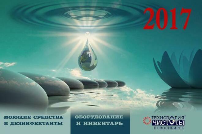 Создам дизайн календарей 1 - kwork.ru