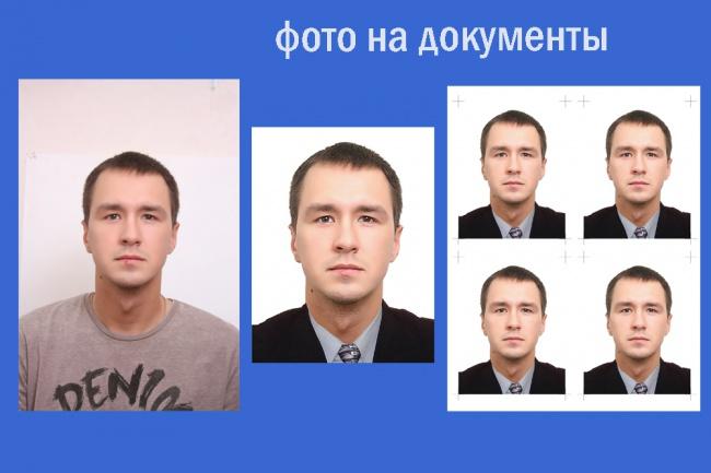 Изготовление фото на любые виды документов 1 - kwork.ru