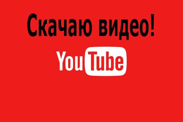 Скачаю видео с YouTubeДругое<br>Скачаю любые видно с сайта YouTube. От вас требуются только ссылки на видео, которые нужно скачать. Скачаю быстро и быстро отправлю вам.<br>