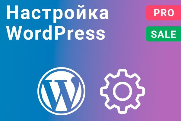 Уберу SEO-ошибки и оптимизирую работу сайта WordPress 1 - kwork.ru