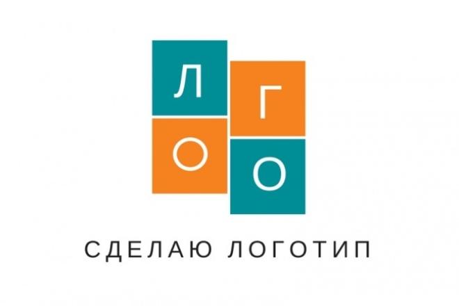 Сделаю логотип в 3 вариантах 1 - kwork.ru