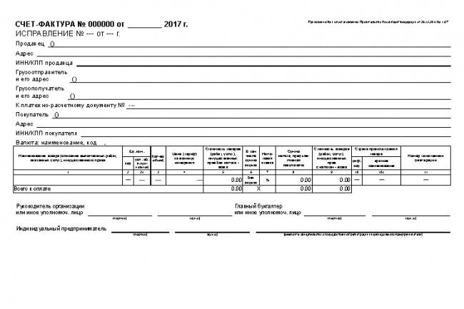 Выставлю счет-фактуру покупателям при реализации товараБухгалтерия и налоги<br>Выставлю счет-фактуру вашим заказчикам по всем правилам заполнения первичных документов. Большой опыт работы на данном участке. Опыт работы заместителем главного бухгалтера 7 лет.<br>