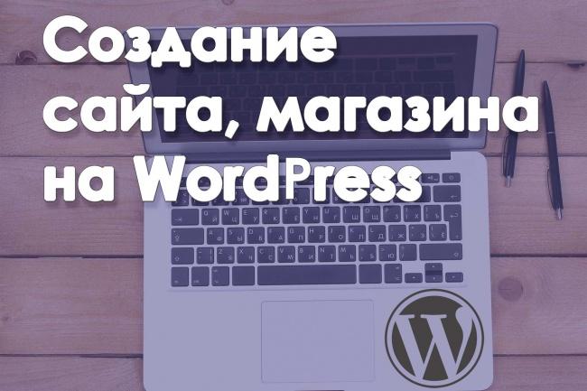 Создание сайта, магазина на WordPress под ключ 1 - kwork.ru
