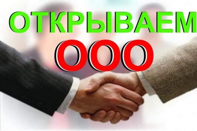 Подготовлю пакет документов для открытия  ООО 1 - kwork.ru