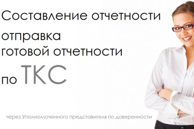 Сдам  отчетность через интернет 1 - kwork.ru