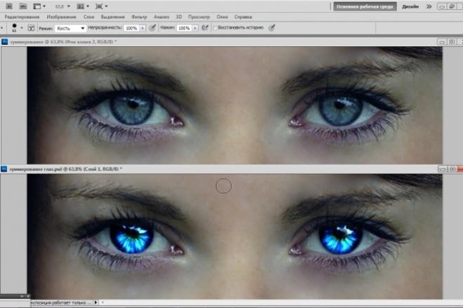 Как глаза сделать большими онлайн