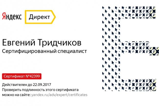 Сертификат Яндекс.Директ. Помощь в сдаче экзамена Яндекс 1 - kwork.ru