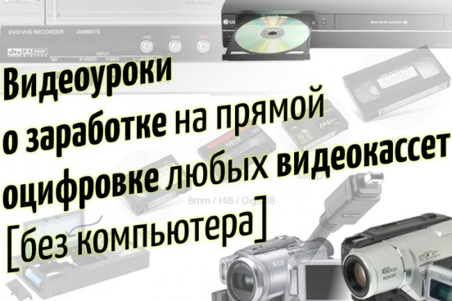 Видеоуроки о заработке на прямой оцифровке любых видеокассет. Без ПКОбучение и консалтинг<br>Данный Кворк выдает Вам мой авторский обучающий видеокурс, который наглядно раскрывает технические моменты оцифровки. Помимо технических аспектов: обзора устройств, видеокабелей и подключений показаны методики, которые делают все процессы легче. Раскрыты и маркетинговые моменты, которые приводят новых клиентов по рекомендациям Данный курс состоит из 30 видеоуроков в формате живого видео После заказа и просмотра курса вы можете задать любые вопросы через кнопку Связаться со мной Гарантом получения обещанных уроков курса служит сервис Kwork Так же в других моих Кворках получаете другие модули комплексного обучения, чтобы быстро запустить этот экологичный мини-бизнес в вашем городе: кворк: Поиск оборудования для прямой оцифровки видеокассет (без компьютера) кворк: Настройка контекстной рекламы с высоким CTR кворк : Аренда готового сайта для быстрого получения клиентов с Директа P.S.: Я ежегодно вынимаю только с этого источника на пятизвездный отдых у моря для своей семьи. И это только при вечерней занятости, лежа на диване :) Но главное - это искренняя благодарность клиентов за спасение кассет, которые неминуемо размагничиваются вдохновляют меня вот уже 7-й год заниматься данной темой.<br>