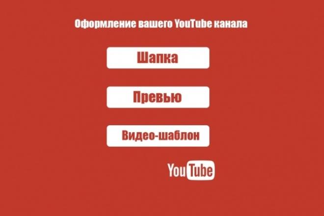 Сделаю оформление канала YouTube 1 - kwork.ru