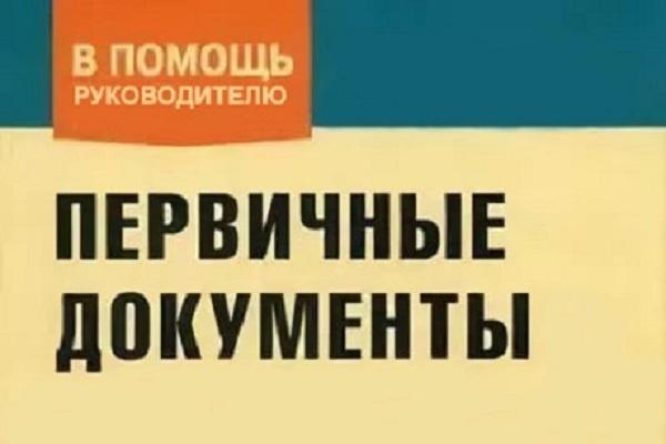 Подготовлю счет на оплату, документы на отгрузку и другие 1 - kwork.ru