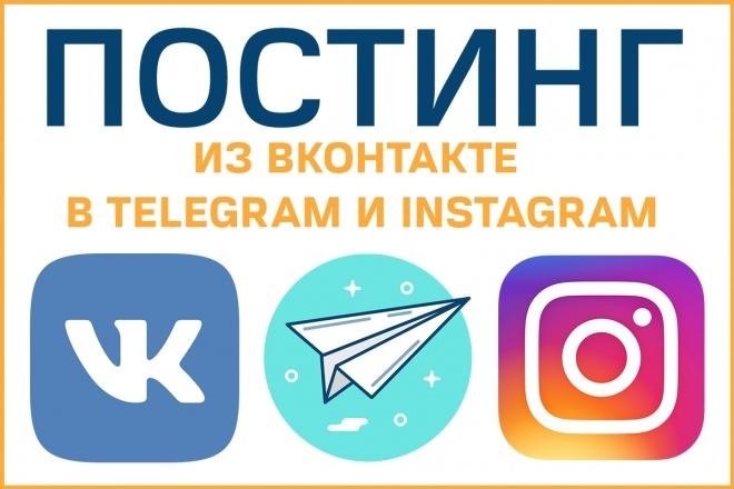 Постинг из Вконтакте в Телеграмм 1 - kwork.ru