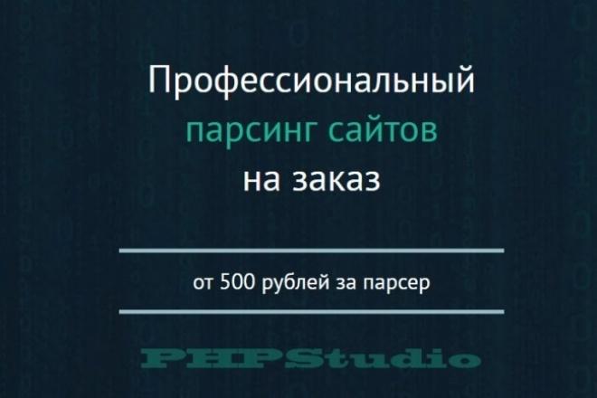 Парсинг любого сайта на PHPСкрипты<br>Могу сделать разовый парсинг любого сайта 500 рублей до 5000 позиций Соберу данные с любых сайтов (текст, картинки, e-mail, телефоны и т. д. ) Отдам данные в любом удобном формате (XLS, XLSX, TXT, CSV, DBF, MySQL, JSON, XML) Срок выполнения от 2 дней (в зависимости от объёма заказа). Средний срок исполнения - 36 часов. В стоимость входит: один сайт до 5000 позиций до 5 стандартных полей (название, цена, адрес и т. д. ) дополнительная выгрузка картинок или ссылок на них Обратите внимание, что дополнительно возможна разработка полностью автоматического PHP-парсера с: - выгрузкой на Ваш сайт под Ваш формат - перерассчетами полей - доп. характеристики полей<br>