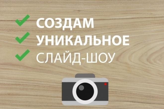 Создам для вас красивое слайд-шоуСлайд-шоу<br>Создам исключительное слайд-шоу из предоставленных вами фотографий или картинок. По желанию можно добавить текст к слайдам. Могу добавить любую музыку, звуки, текст в слайды. Любой длительностью. Если вы возвращаете заказ на доработку более 2 раз, то оплачиваете дополнительную опцию корректировка. Могу сделать слайд-шоу абсолютно в любом разрешении. Буду рад вашим новым заказам! : )<br>