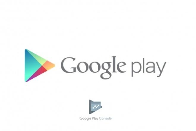 Грамотно опубликую Ваше приложение в Google Play 1 - kwork.ru