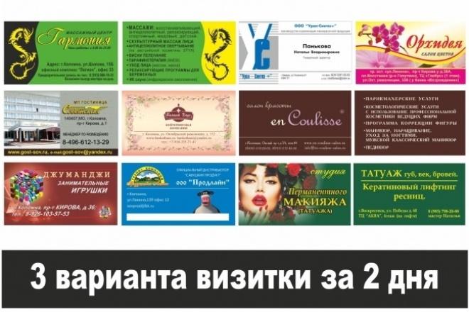 3 варианта визиткиВизитки<br>Создам три варианта визитки с Вашим логотипом. Двухстороннюю (за 500р. фирма одна! ! ! ) или одностороннюю. Быстро. Качественно. Оригинально.<br>
