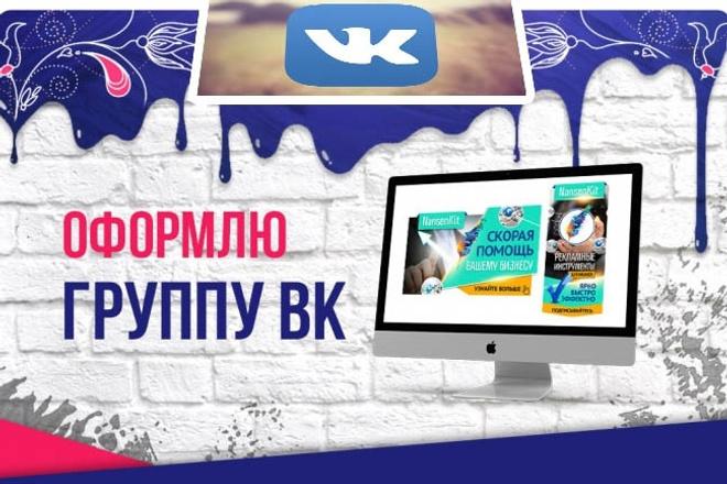 Оформлю группу вконтакте, максимально качественно 1 - kwork.ru