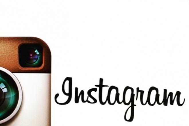 Продвижение InstagramПродвижение в социальных сетях<br>Здравствуйте, рада помочь Вам с продвижением страницы инстаграм. За один кворк вы получаете 1000 живых подписчиков. Количество списаний/отписок не более 7%. Запуск в течении 1-24 часов. Скорость 3000-5000 в сутки, максимум 500 000. Автовосстановление, в случае списаний в течение 30 дней. Так же предлагаю приобрести программу(реферальную ссылку по партнерской программе).<br>
