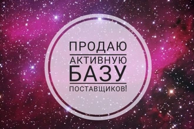 Полная база поставщиков 2018 1 - kwork.ru