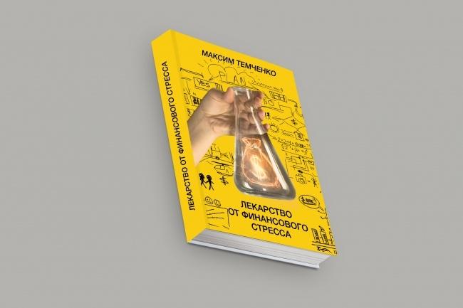 Сделаю дизайн книги 1 - kwork.ru