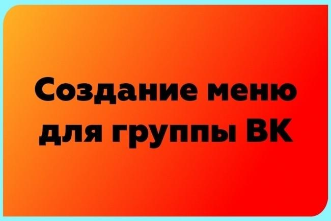 Создание вики - меню ВКонтакте 1 - kwork.ru