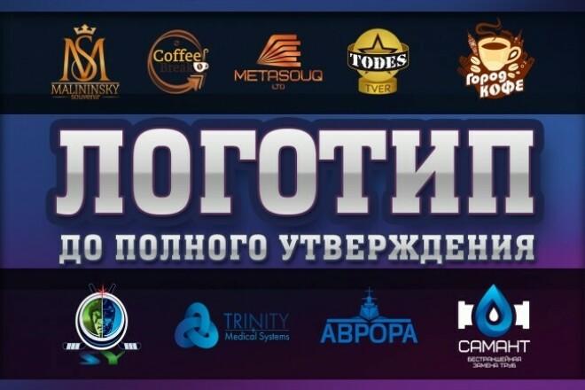 Логотип. До полного утверждения 21 - kwork.ru