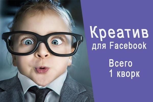 Креативы для FB 1 - kwork.ru