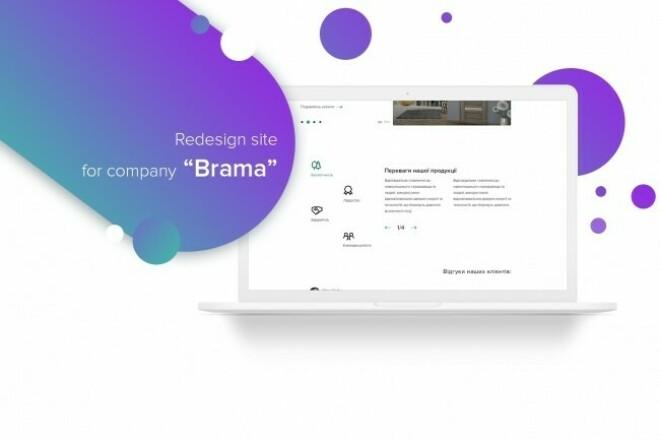Сделаю дизайн для вашего сайта 1 - kwork.ru